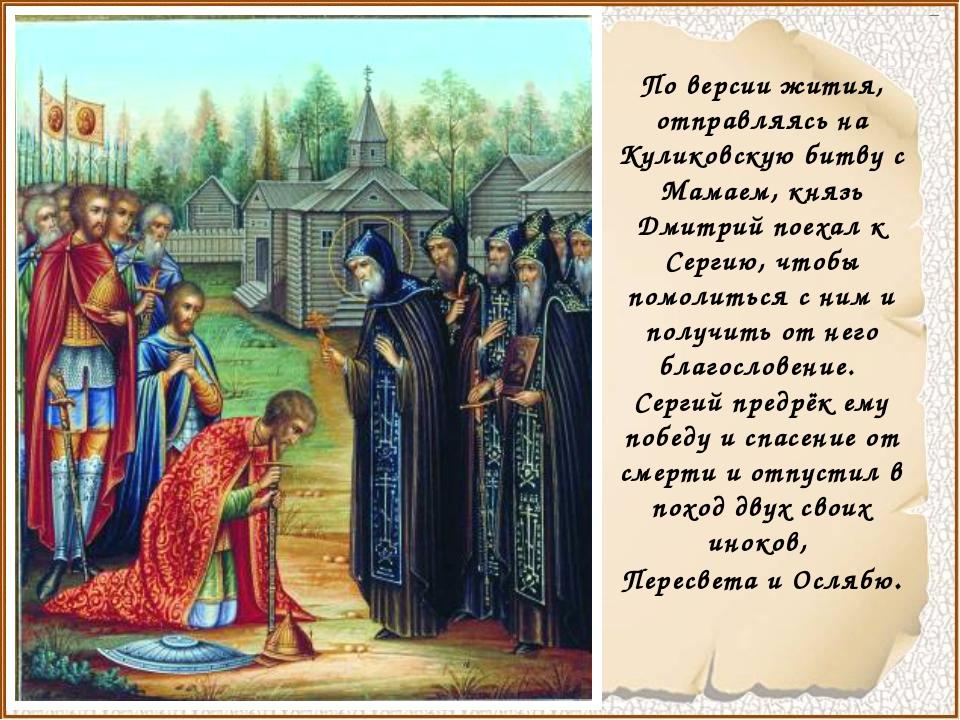По версии жития, отправляясь на Куликовскую битву с Мамаем, князь Дмитрий по...