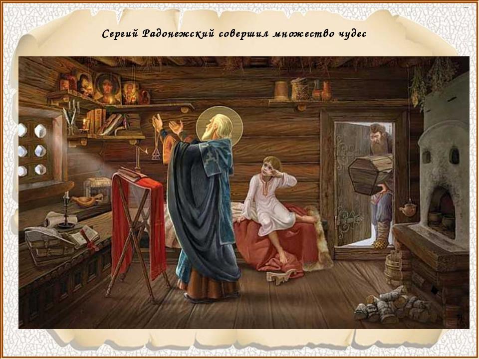 Сергий Радонежский совершил множество чудес