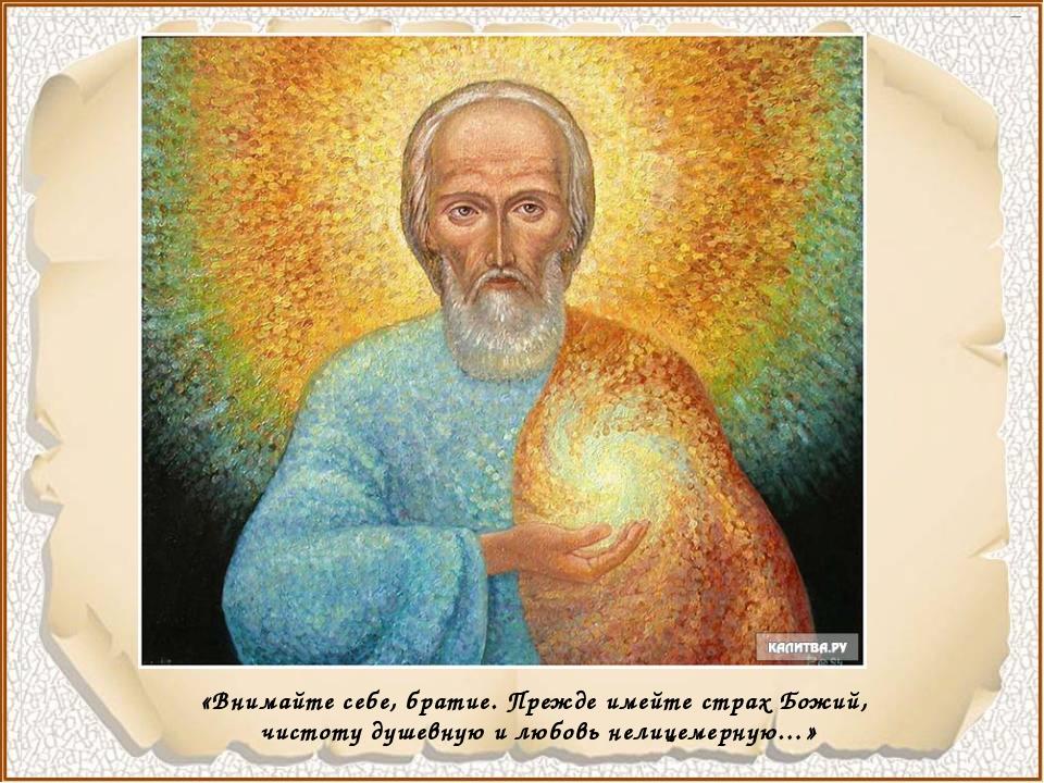 «Внимайте себе, братие. Прежде имейте страх Божий, чистоту душевную и любовь...