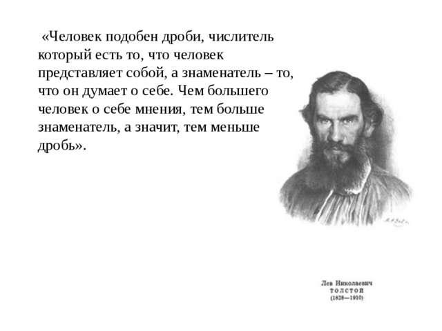 «Человек подобен дроби, числитель который есть то, что человек представляет...