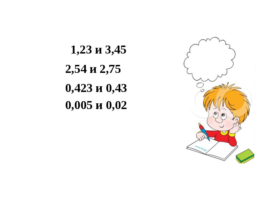 1,23 и 3,45 2,54 и 2,75 0,423 и 0,43 0,005 и 0,02