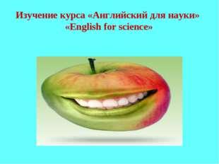 Изучение курса «Английский для науки» «English for science»