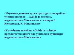Изучение данного курса проходит с опорой на учебное пособие – «Guide to scien