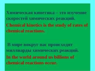 Химическая кинетика – это изучение скоростей химических реакций. Chemical ki