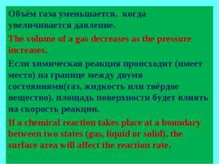 Объём газа уменьшается, когда увеличивается давление. The volume of a gas dec