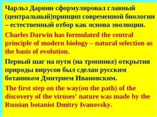 Чарльз Дарвин сформулировал главный (центральный)принцип современной биологии