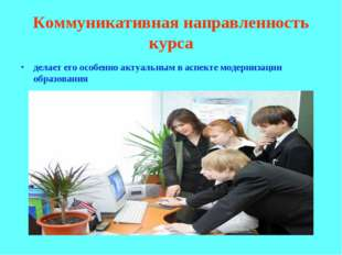 Коммуникативная направленность курса делает его особенно актуальным в аспекте