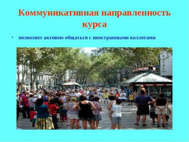 Коммуникативная направленность курса позволяет активно общаться с иностранным...