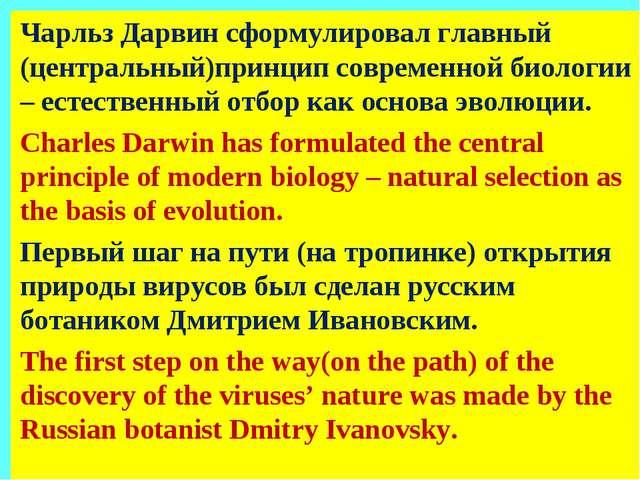 Чарльз Дарвин сформулировал главный (центральный)принцип современной биологии...