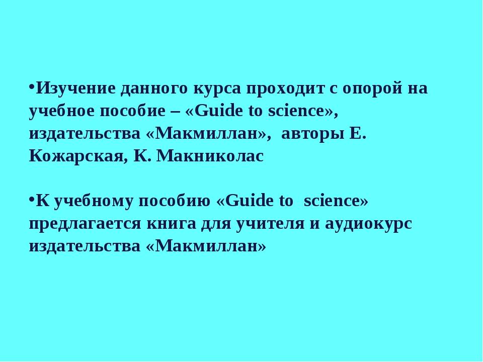 Изучение данного курса проходит с опорой на учебное пособие – «Guide to scien...