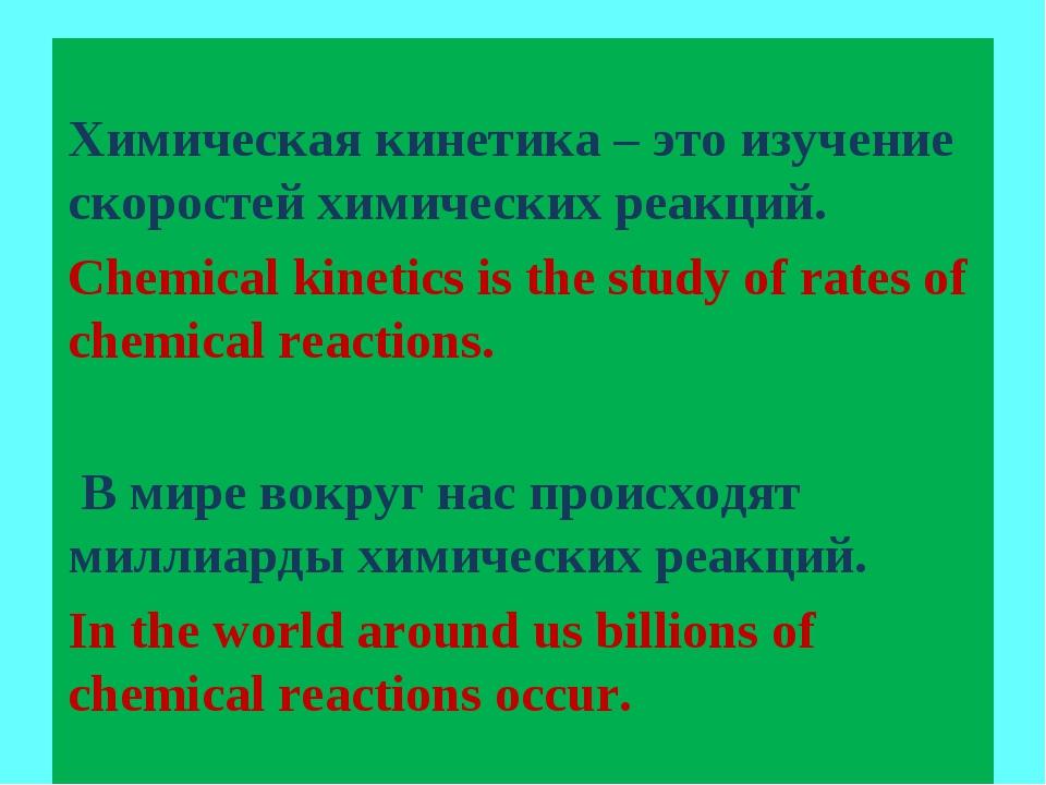 Химическая кинетика – это изучение скоростей химических реакций. Chemical ki...