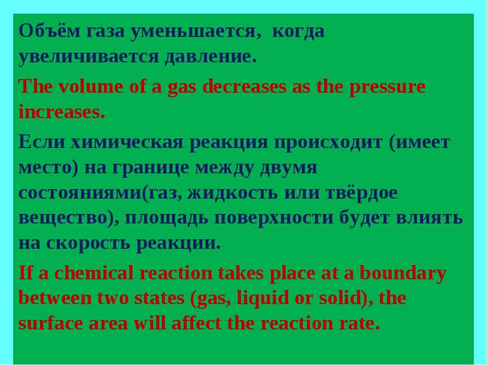 Объём газа уменьшается, когда увеличивается давление. The volume of a gas dec...