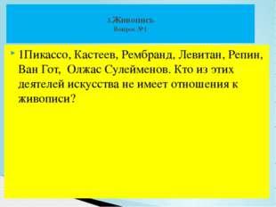 1Пикассо, Кастеев, Рембранд, Левитан, Репин, Ван Гот, Олжас Сулейменов. Кто и