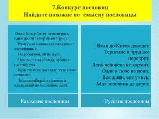 7.Конкурс пословиц Найдите похожие по смыслу пословицы Казахские пословицы Ру