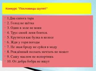 "Конкурс ""Пословицы шутят!"" Конкурс ""Пословицы шутят!"" 1.Два сапога тара 2. Г"