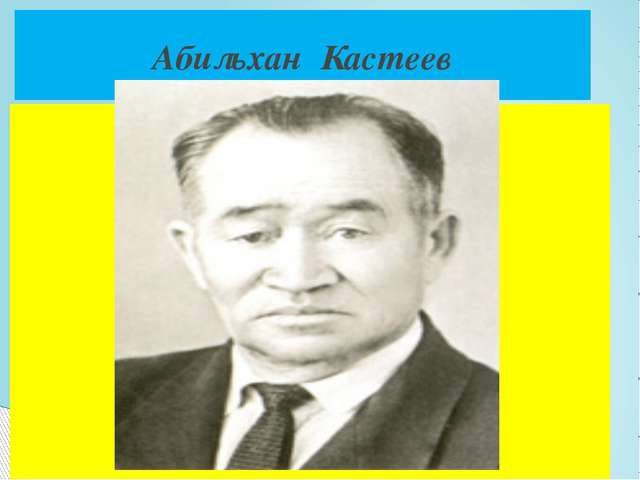 Абильхан Кастеев