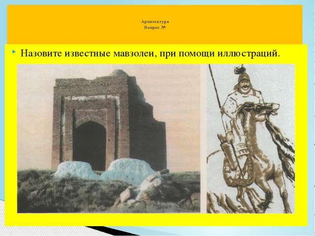 Назовите известные мавзолеи, при помощи иллюстраций. Архитектура Вопрос №