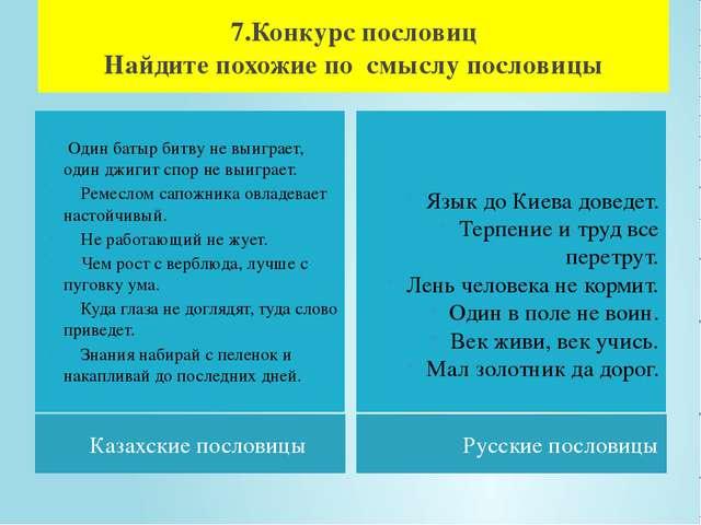 7.Конкурс пословиц Найдите похожие по смыслу пословицы Казахские пословицы Ру...