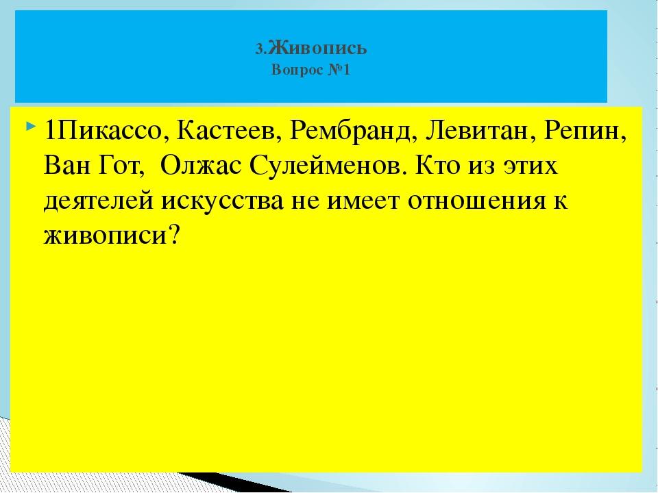 1Пикассо, Кастеев, Рембранд, Левитан, Репин, Ван Гот, Олжас Сулейменов. Кто и...
