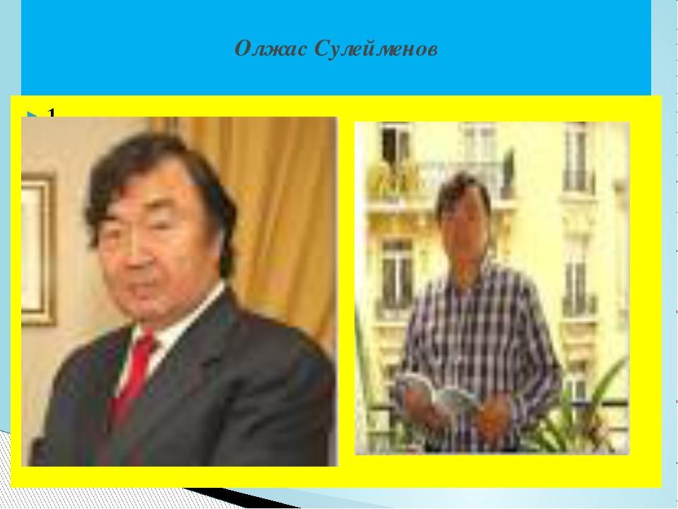 1 Олжас Сулейменов