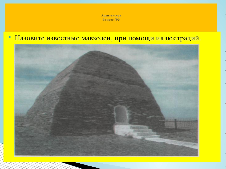 Назовите известные мавзолеи, при помощи иллюстраций. Архитектура Вопрос №3