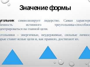 Значение формы Треугольник символизирует лидерство. Самая характерная особенн