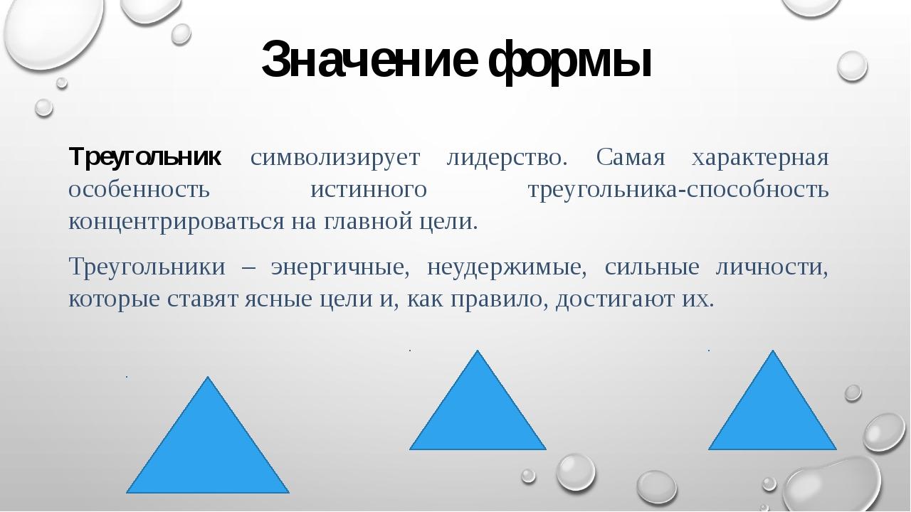 Значение формы Треугольник символизирует лидерство. Самая характерная особенн...