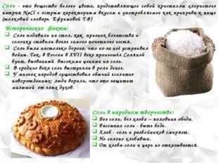 Соль - это вещество белого цвета, представляющее собой кристаллы хлористого н
