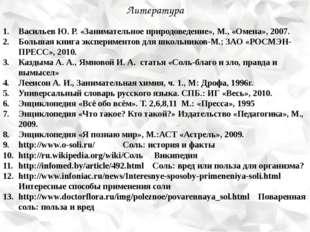 Литература Васильев Ю. Р. «Занимательное природоведение», М., «Омена», 2007.
