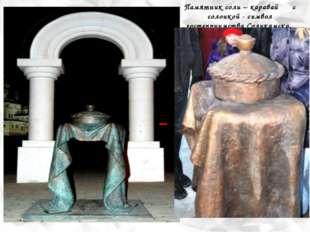 Музеи соли: Памятник соли – каравай с солонкой - символ гостеприимства Солика