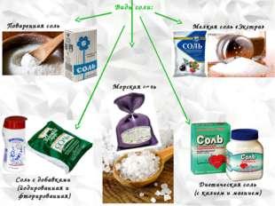 Виды соли: Поваренная соль Мелкая соль «Экстра» Диетическая соль (с калием и