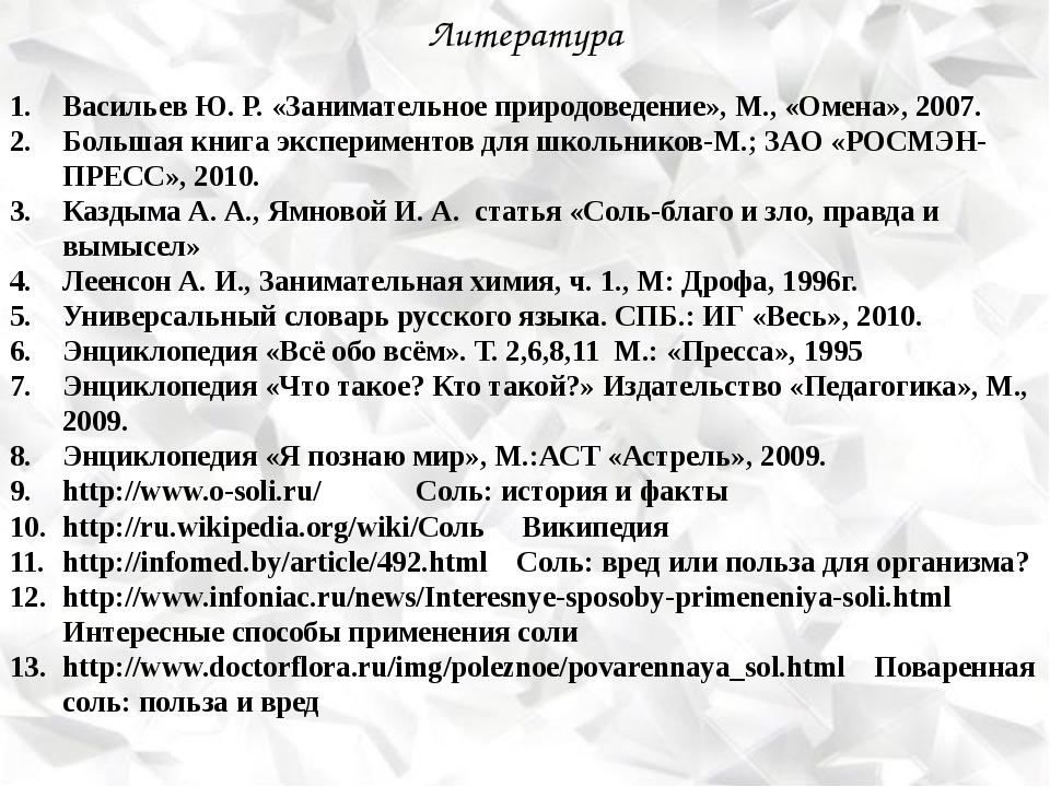 Литература Васильев Ю. Р. «Занимательное природоведение», М., «Омена», 2007....