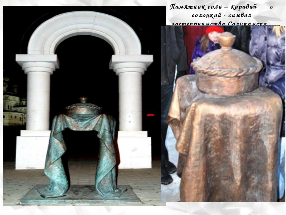 Музеи соли: Памятник соли – каравай с солонкой - символ гостеприимства Солика...