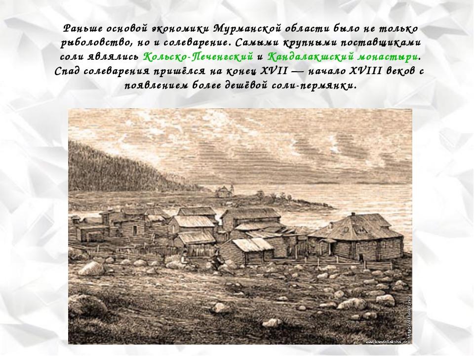 Раньше основой экономики Мурманской области было не только рыболовство, но и...