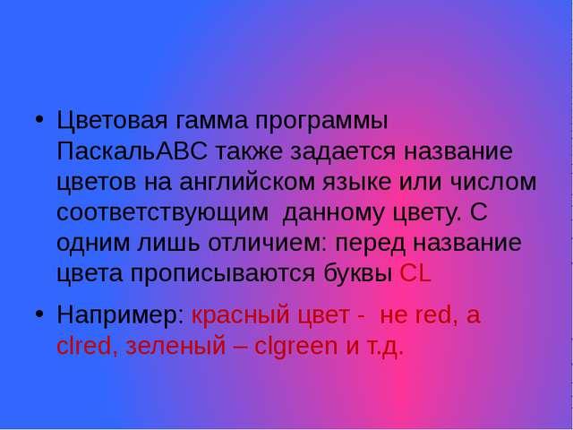 Цветовая гамма программы ПаскальABC также задается название цветов на англий...