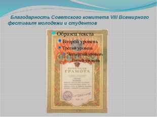 Благодарность Советского комитета VIII Всемирного фестиваля молодежи и студе