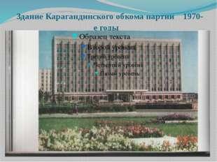 Здание Карагандинского обкома партии 1970-е годы