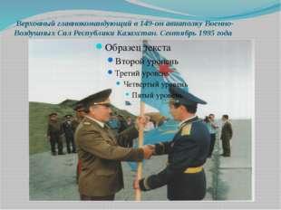 Верховный главнокомандующий в 149-ом авиаполку Военно-Воздушных Сил Республи
