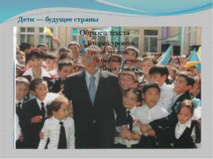 Дети — будущее страны