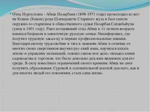 Отец Нурсултана - Абиш Назарбаев (1898-1971 годы) происходил из ветви Кошек