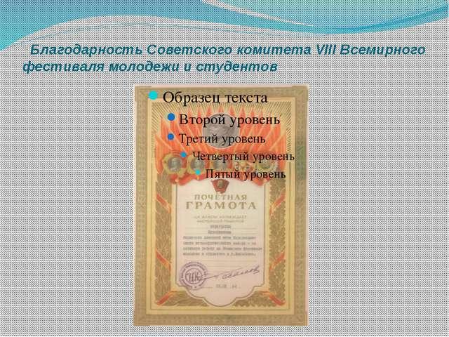 Благодарность Советского комитета VIII Всемирного фестиваля молодежи и студе...