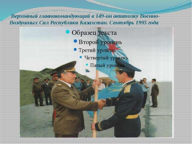 Верховный главнокомандующий в 149-ом авиаполку Военно-Воздушных Сил Республи...