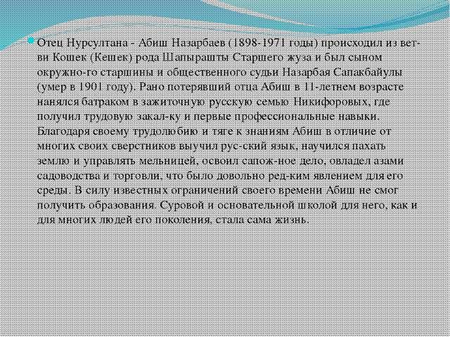 Отец Нурсултана - Абиш Назарбаев (1898-1971 годы) происходил из ветви Кошек...