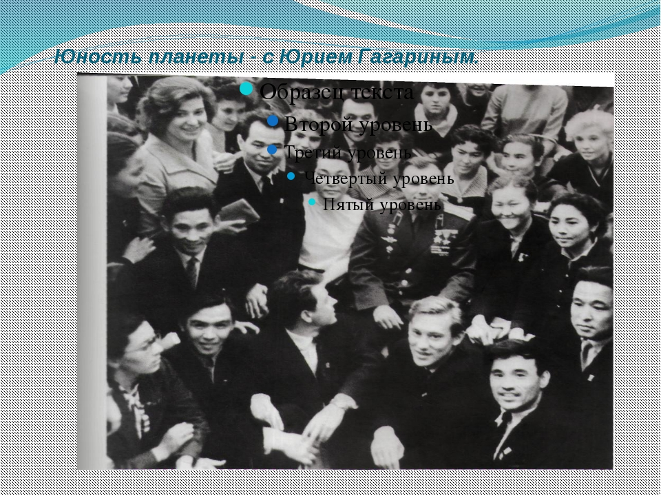 Юность планеты - с Юрием Гагариным.