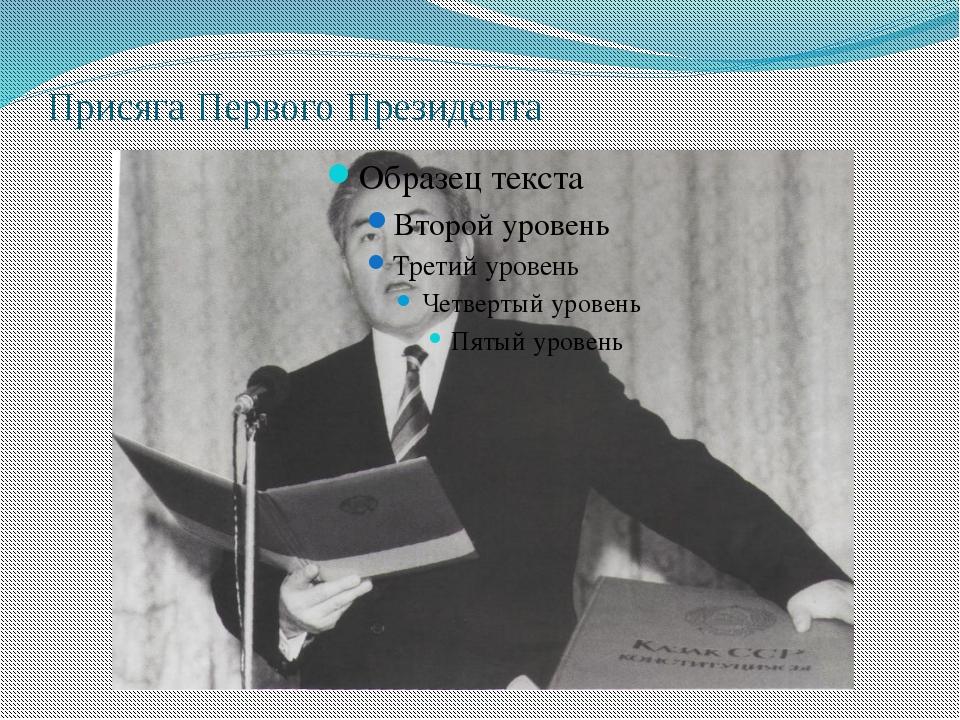 Присяга Первого Президента