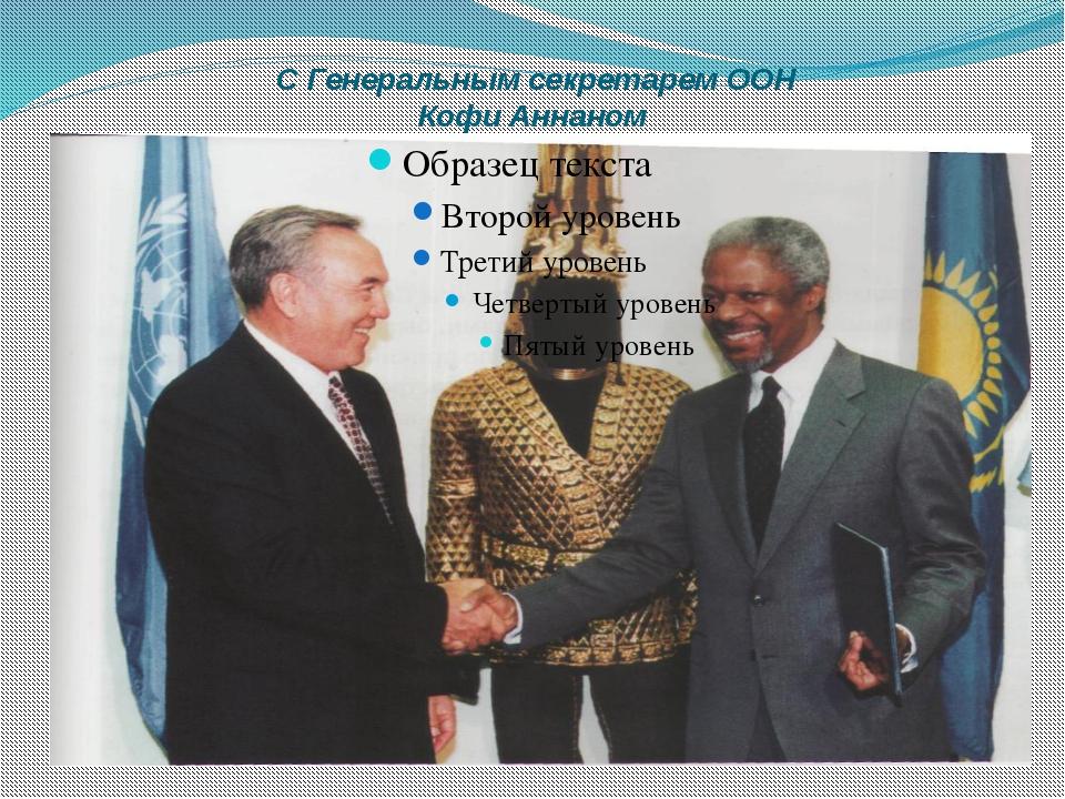 С Генеральным секретарем ООН Кофи Аннаном