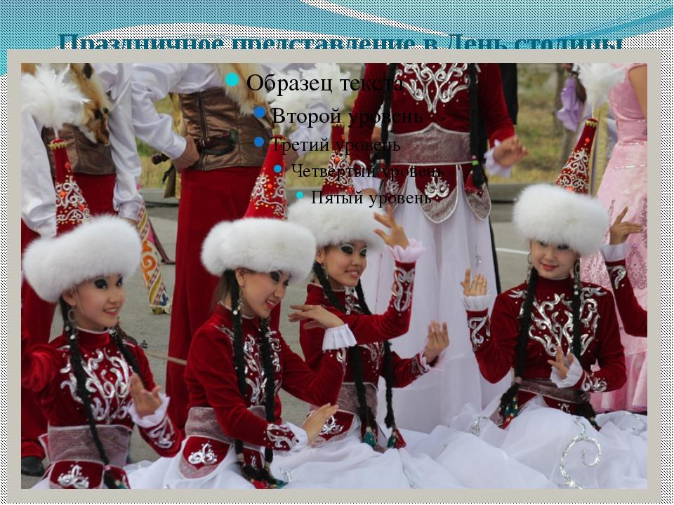Праздничное представление в День столицы
