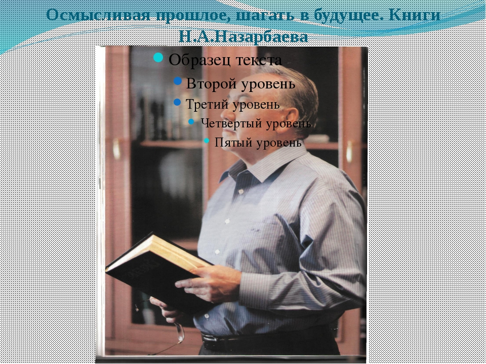 Осмысливая прошлое, шагать в будущее. Книги Н.А.Назарбаева