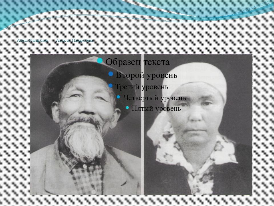 Абиш Назарбаев Альжан Назарбаева