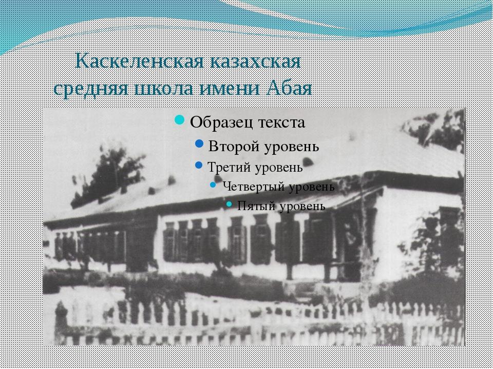 Каскеленская казахская средняя школа имени Абая